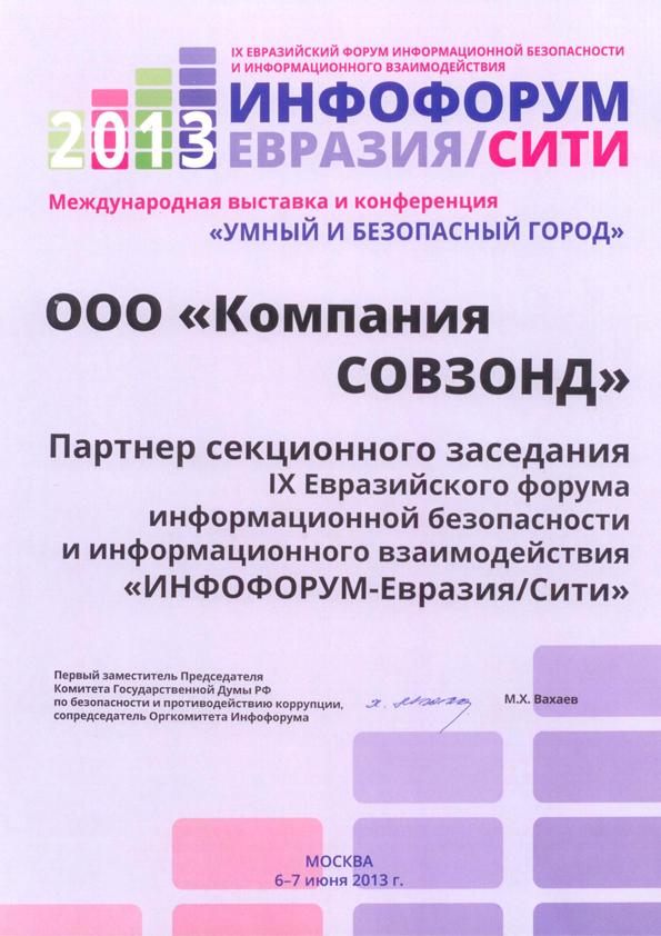 Дипломы и награды Совзонд ix Евразийский форум информационной безопасности и информационного взаимодействия ИНФОФОРУМ Евразия Сити